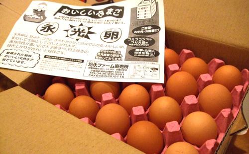おいしい卵:永光卵 - お気に入...